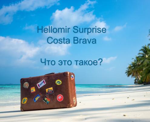Hellomir Surprise - лотерейное размещение