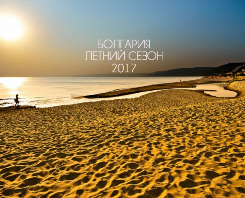 БОЛГАРИЯ. ЛЕТНИЙ СЕЗОН 2017!