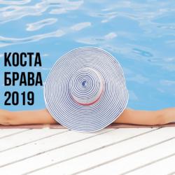 Испания. Коста Брава. Летний сезон 2019.